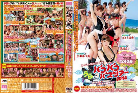 [MIAD-722] Hirose Nanami, Hosaka Eri, Kohaku Uta, Satou Haruki - Fuck Bus Tour 2014 Can They Find A Fill In Tsubomi Fights Back!