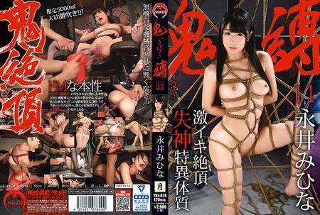 [TKI-078] Nagai Mihina - Demonic Bondage 11 A Furious Orgasmic Mind Blowing Body Mihina Nagai