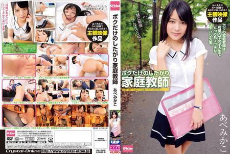 [EKDV-463] Abe Mikako - My Very Own Horny Private Tutor