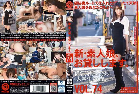 [CHN-153] Mitsushima Saori - We Lend Out Amateur Girls - Again. 74 (Fake Name) Saori Majima (Student), 20.