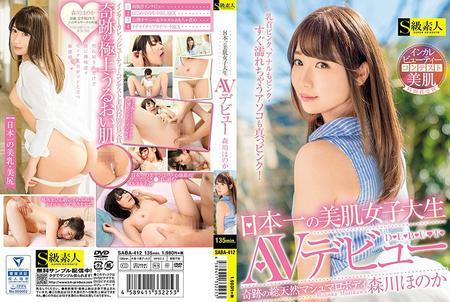 [SABA-412] Morikawa Honoka - This College Girl With Japan's Most Beautiful Skin Is Making Her AV Debut Honoka Morikawa