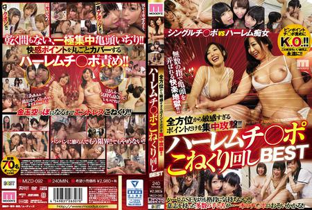 [MIZD-092] Unknown - They're Focusing Their Assault On Your Most Excessively Sensual Spots From All Sides!! A Harlem Cock Tweaking Fuck Fest Greatest Hits Collection