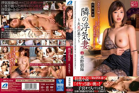 [XVSR-378] Mizuno Asahi - An Erotic Novel The Unfaithful Wife From Next Door - At The Ends Of Love And Marriage - Asahi Mizuno