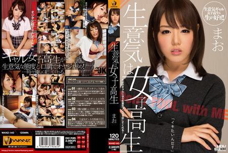 [WANZ-140] Aimi Rei - Beautiful Secret Investigator Rei Aimi