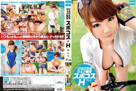 [EKDV-432] Namiki Anri - Tight Sportswear Only. Sports Costume Sex. Anri