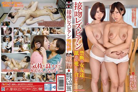 [HAVD-964] Fujikawa Reina, Kanade Miyu - Kissing Lesbian Series Forbidden Female Friends Lick Me, Love Me, Fuck Me