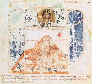 Cosmas Indicopleustes World View Flat Earth In A Tabernacle