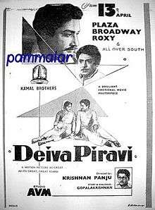 Image result for deivapiravi 1985 tamil movie