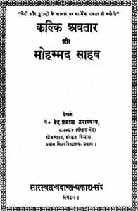 Kalki Purana In English Pdf