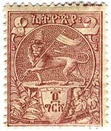 Postage stamps and postal history of Ethiopia