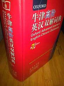 oxford advance learners dictionary