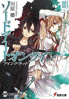 List of Sword Art Online light novels