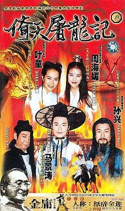 the heaven sword and dragon saber 1994 tv series
