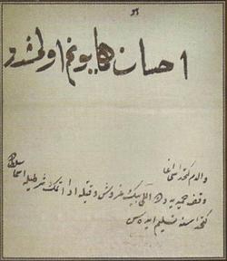 Osmanlı Arşivi